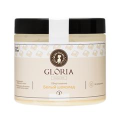 Обертывания Gloria Белый шоколад (Объем 200 мл) обертывания gloria белый шоколад объем 200 мл
