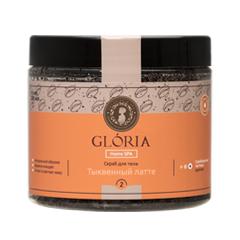 Скрабы и пилинги Gloria Тыквенный латте (Объем 200 мл) обертывания gloria белый шоколад объем 200 мл