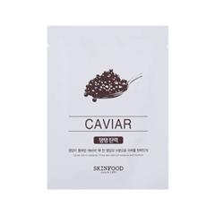 цены на Тканевая маска SkinFood Beauty in a Food Mask Sheet Caviar (Объем 18 мл) в интернет-магазинах