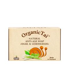 цена на Мыло Organic Tai Натуральное антивозрастное мыло Экстракт улитки и лемонграсс (Объем 100 г)