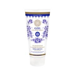 Gzel. Калиново-малиновой скраб для тела (Объем 200 мл)