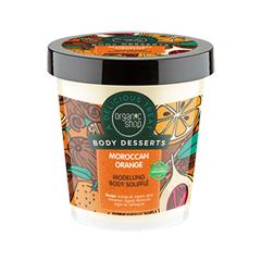 От целлюлита Organic Shop Body Desserts Moroccan Orange Soufflé (Объем 450 мл) pillsbury best desserts