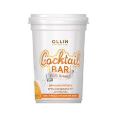 Кондиционер Ollin Professional Крем-кондиционер Cocktail Bar Egg Shake (Объем 500 мл) sea of spa крем морковный универсальный 500 мл