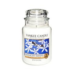 Ароматическая свеча Yankee Candle Midnight Jasmine Large Jar Candle (Объем 623 г) 623 мл автомобильные ароматизаторы yankee candle авто ароматизатор стик ночной жасмин car vent stick midnight jasmine