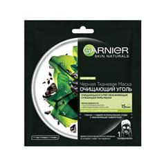 Тканевая маска Garnier Skin Naturals. Черная маска Очищающий Уголь + Черные водоросли (Объем 28 г) garnier драгоценное молочко для тела skin naturals 250 мл