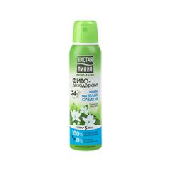 Фитодезодорант-антиперспирант аэрозоль Защита без белых следов (Объем 150 мл)