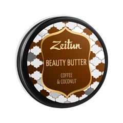 Масло Zeitun Beauty Butter Coffee & Coconut (Объем 55 мл)