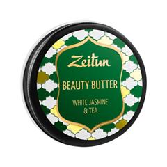 Масло Zeitun Beauty Butter White Jasmine & Tea (Объем 55 мл) артрозан 15 мг n20 табл