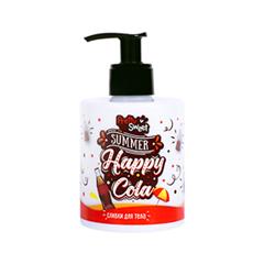Сливки для тела с ароматом колы (Happy Cola) (Объем 300 мл)