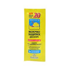 Защита от солнца Floresan Cosmetic Молочко защитное для загара водостойкое SPF-20 (Объем 15 мл) набор защита от загара с spf 50