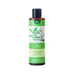 Гель для душа Tour De Fresh Зеленый чай-Жасмин-Водоросли (Объем 200 мл) tour de fresh соль для ванн антицеллюлитная 200 мл