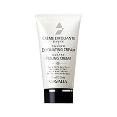 ������ Mavala ���� Exfoliating Cream (����� 75 ��)
