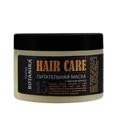 Уход Tasha Питательная маска для волос и кожи головы (Объем 150 мл)