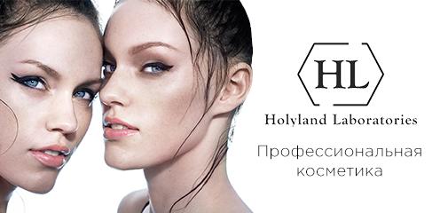 холи лэнд косметикс официальный сайт