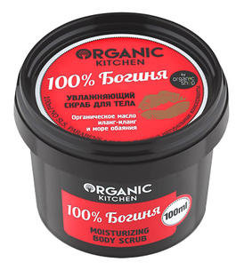 "Скрабы и пилинги - Organic Kitchen Moisturizing Body Scrub ""100% Богиня"""