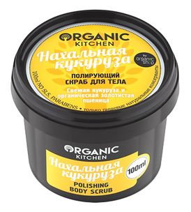 "Скрабы и пилинги - Organic Kitchen Polishing Body Scrub ""Нахальная кукуруза"""