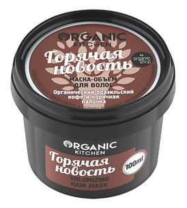 "Маска - Organic Kitchen Revitalizing Hair Mask ""Горячая новость"""