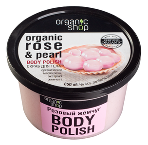 Скраб для тела - Organic Rose & Pearl Body Polish