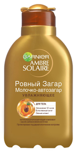 "Ambre Solaire. Молочко-автозагар ""Ровный загар"""