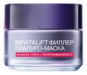 Revitalift Filler [H.A] Ночная гиалуро-маска для лица (Объем 50 мл)
