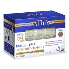 Уход - Active Therapy Ampoule с гиалуроновой кислотой