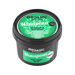 "Маска - Organic Kitchen Hair Shine Mask ""Макарена"""