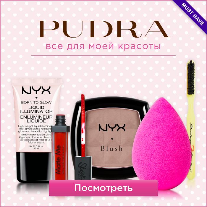 Косметика и парфюмерия - купить косметику и парфюмерию в интернет-магазине Pudra.ru